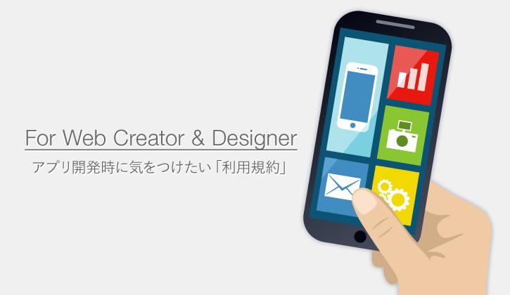 スマートフォンとアプリケーションのアイコン