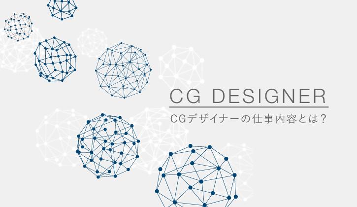 CGデザインの主な仕事内容とは?