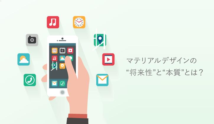 フラットデザインとスマートフォン