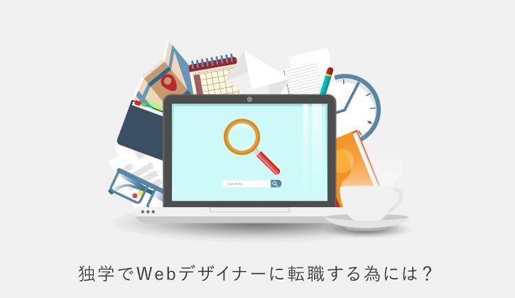 独学でWebデザイナーに転職・就職するポイント