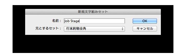 Illustratorの新規文字組セットの設定画面