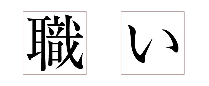 画数と余白の面積の関係性の例