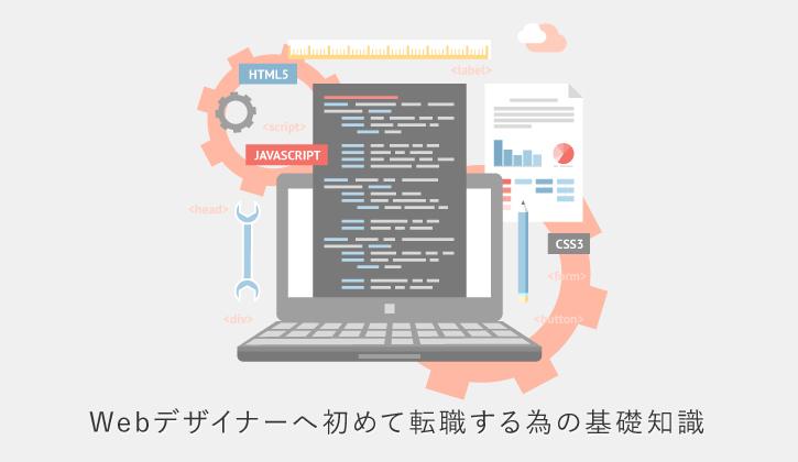 Webデザイナーへ転職する際に知らないと損する基礎知識
