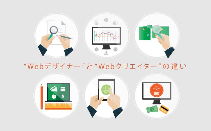 WebデザイナーとWebクリエイターの違い