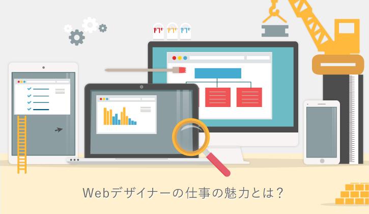 Webデザイナーの仕事の魅力とは?