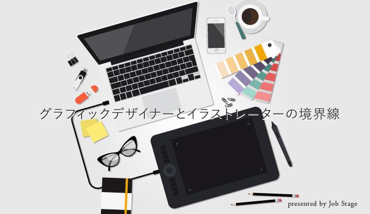 グラフィックデザイナーとイラストレーターの境界線