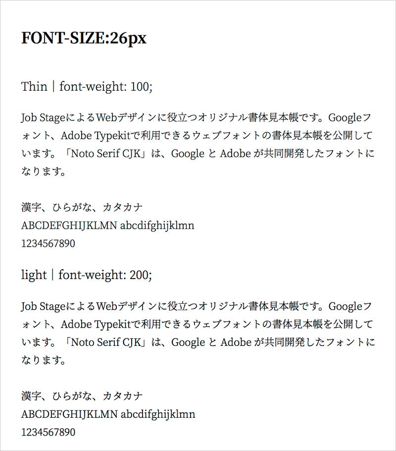 font-mihon-tyo-noto-serif