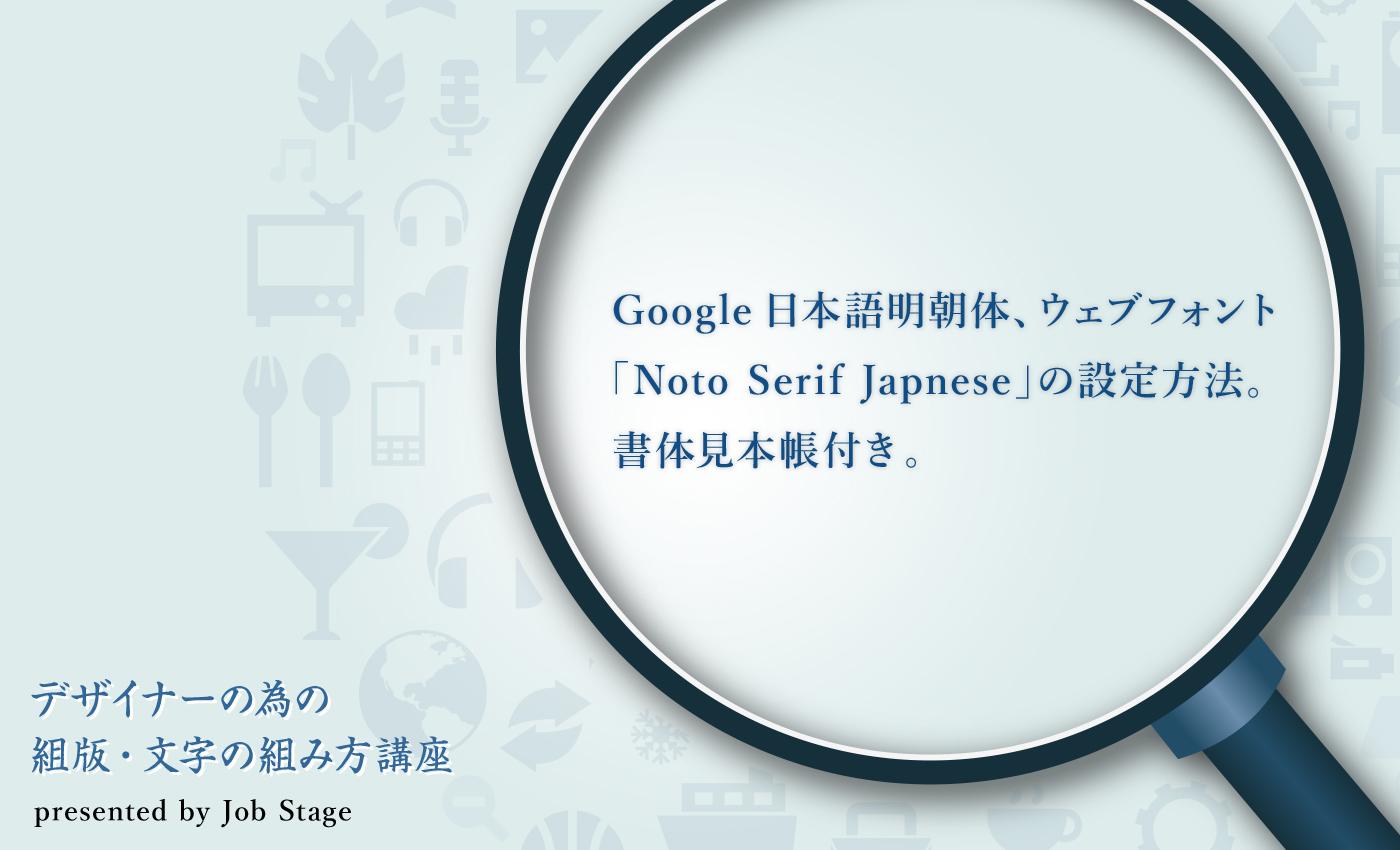 Google Fontsの日本語Webフォント「Noto Serif Japanese」の設定方法