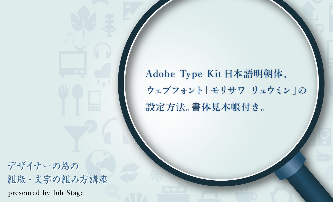 Typekit「モリサワ リュウミン」の日本語Webフォントの設定方法