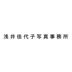 浅井佳代子写真事務所