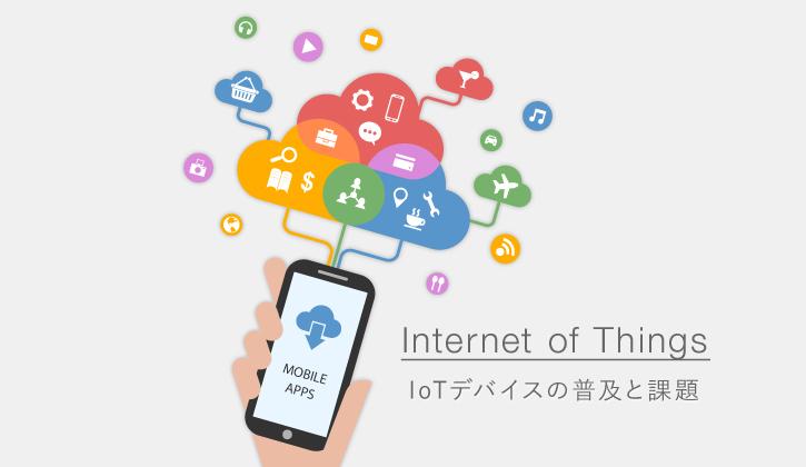 IoTデバイスの普及と課題