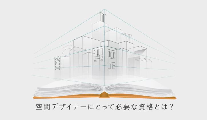 空間デザイナーに必要な資格