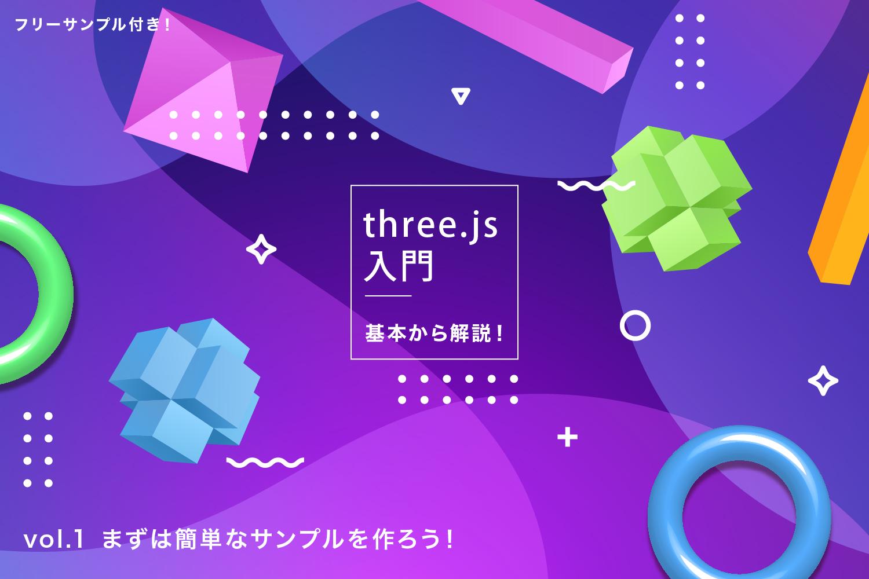 vol.1 まずは簡単なサンプルを作ろう! three.js 入門 基本から解説!