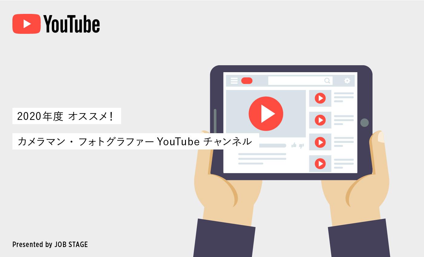 【2020年度版】カメラマン・フォトグラファーを目指す方へ、オススメYouTubeチャンネル