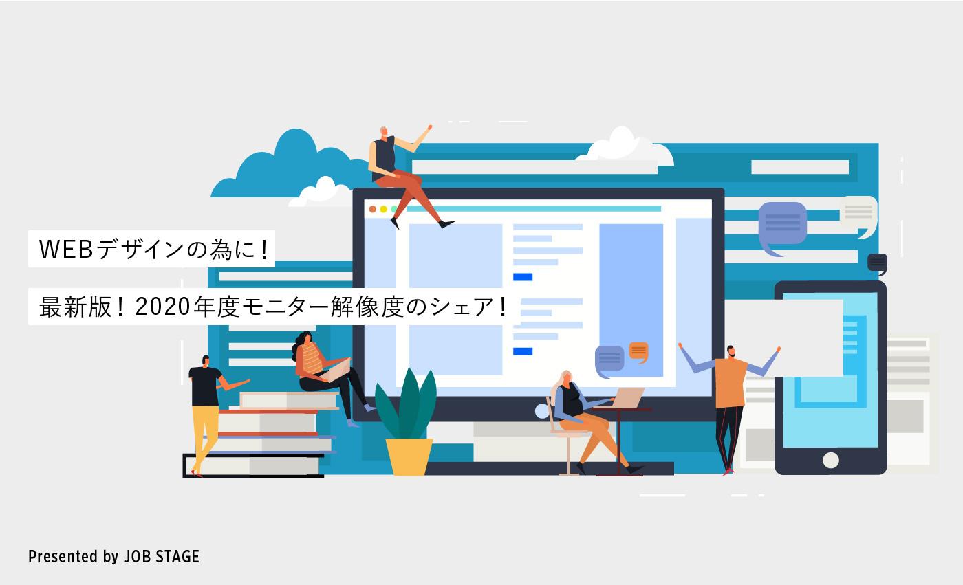 【最新版 2020年】Webデザインにとって重要なモニター解像度のトレンド・ポイントとは?