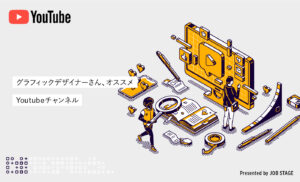 【2021年度版】グラフィックデザイナーを目指す方へ、オススメYouTubeチャンネル