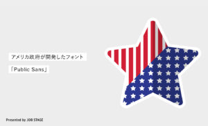 アメリカ政府が開発したオープンソースライセンス フォント「Public Sans」